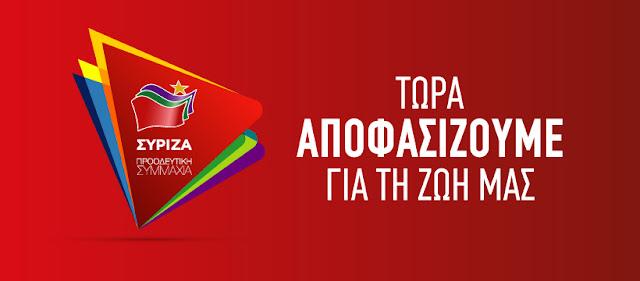 ΣΥΡΙΖΑ Ιλίου: Ανοιχτή πολιτική εκδήλωση με τον Δημήτρη Βίτσα