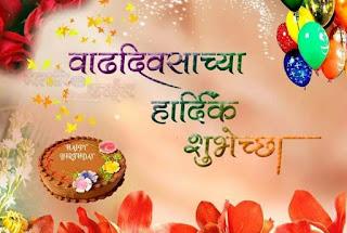 birthday wishes in marathi for girlfriend