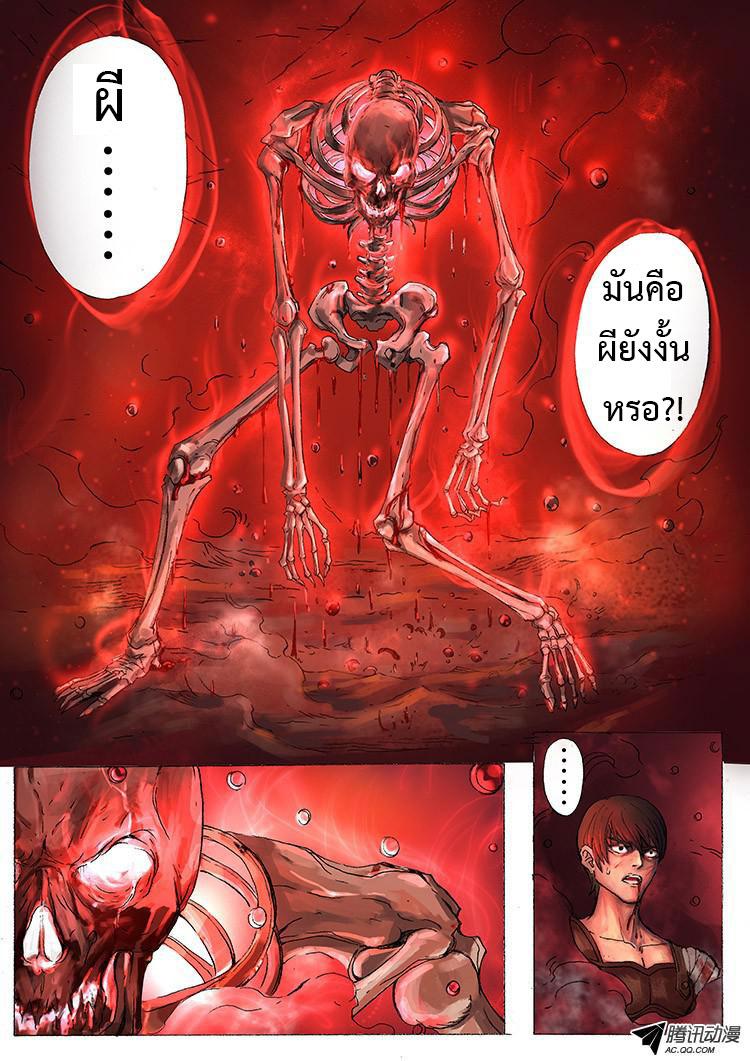 อ่านการ์ตูน Tangyan in the other world 5 ภาพที่ 7