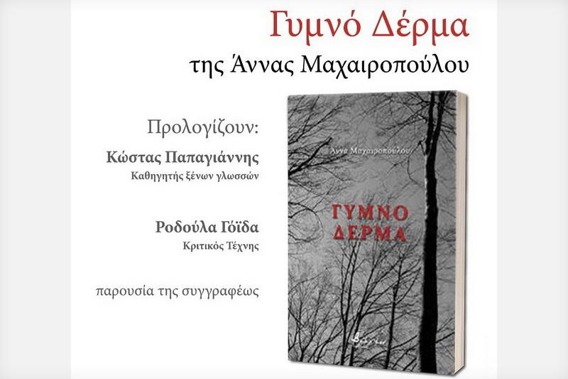 Παρουσίαση της ποιητικής συλλογής της Άννας Μαχαιροπούλου «Γυμνό Δέρμα» στην Αλεξανδρούπολη