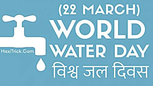 World Water Day 22 March 2020 Viswa Jal Diwas in Hindi
