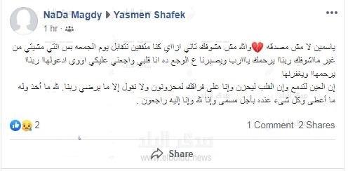 طالبات الازهر ينعين زميلتهن ياسمين التى توفيت داخل لجنة الامتحان برسائل مؤثرة 333