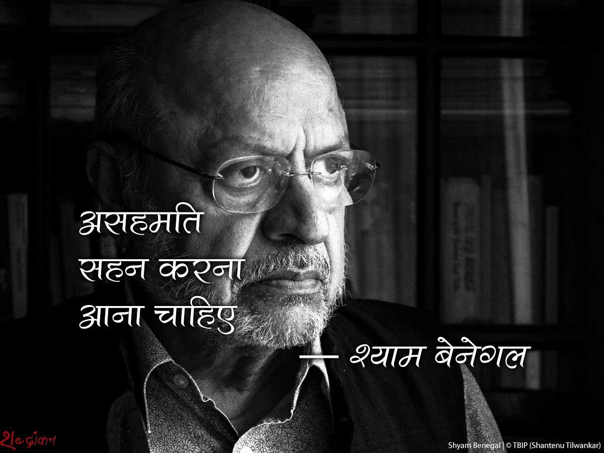 Shyam Benegal श्याम बेनेगल — हम जंगल राज में नहीं रह रहे हैं #JNURow #shabdankan