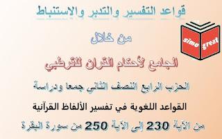 القواعد اللغوية في تفسير الألفاظ القرآنية