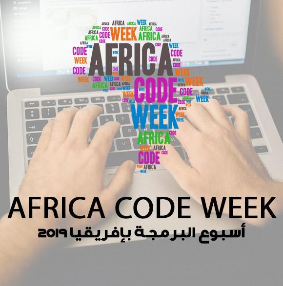 تنظيم ورشات بيداغوجية حول التربية الرقمية لفائدة نساء التعليم مواكبة مع النسخة الخامسة لمبادرة أسبوع البرمجة بإفريقيا 2019