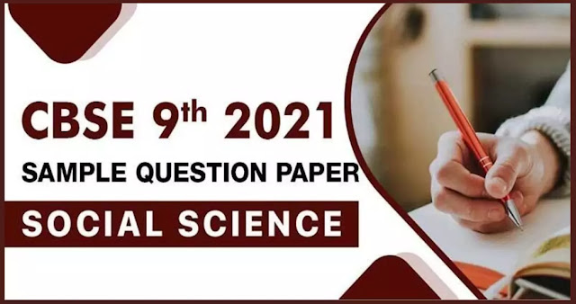 9 Class Social Science Sample Paper PDF Download.webp