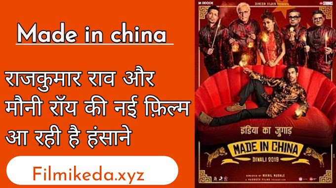 Made in China movie Trailer release | rajkumar rao new Movie Review and release date, star cast