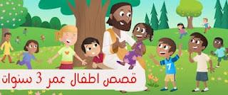قصص اطفال قبل النوم عمر 3 سنوات مفيدة ومشوقة