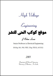 تحميل كتاب هندسة الضغط العالي للكهرباء High Voltage Engineering pdf