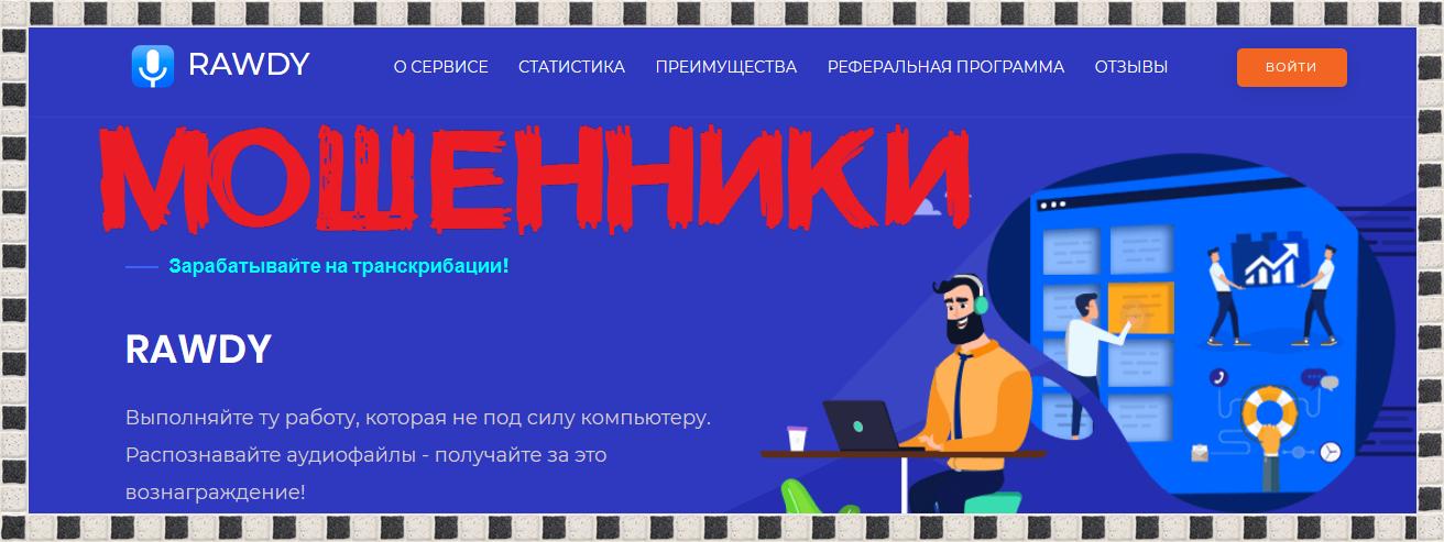 [Лохотрон] brover.ru – Отзывы, мошенники! Зарабатывайте на транскрибации