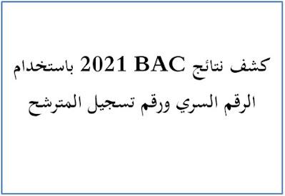 كشف نتائجBAC  2021 با ستخدام الرقم السري ورقم تسجيل المترشح