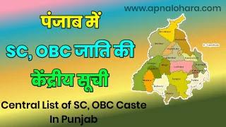 SC caste list in Punjab, OBC caste list in Punjab