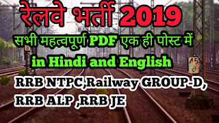 Railway Complete Study Material For RRB Railway Exams in Hindi and English !! RRB NTPC ! RRB Group D ! RRB Group C ! RRB ALP ! RRB JE