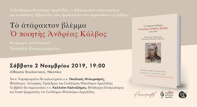 """Παρουσίαση βιβλίου: Το ατάρακτον βλέμμα: Ο ποιητής Ανδρέας Κάλβος"""" στο Ναύπλιο"""