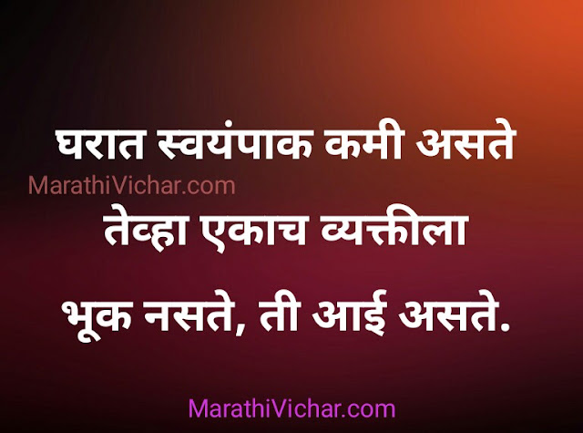 mazi aai marathi kavita