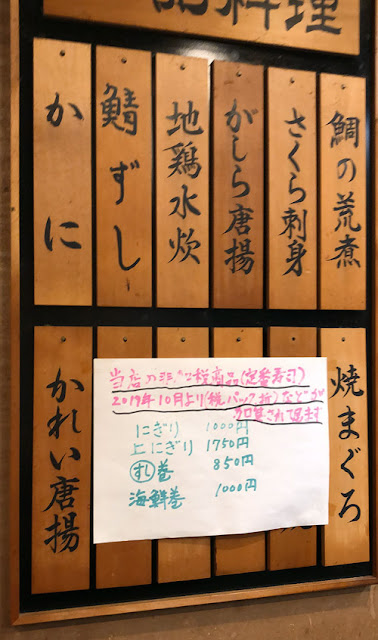 徳島:藍住町 すしまる 2020/8/28 飲食レビュー