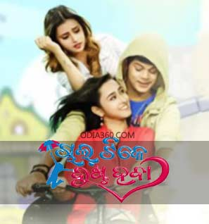 Chal Tike Dusta Heba Odia Movie Cast, Crews, Release Date, Songs, Poster, HD Videos, Info, Reviews