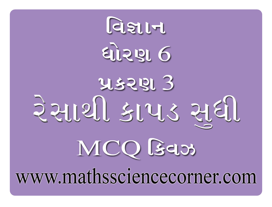 Science Std 6 Ch 03 Online Quiz