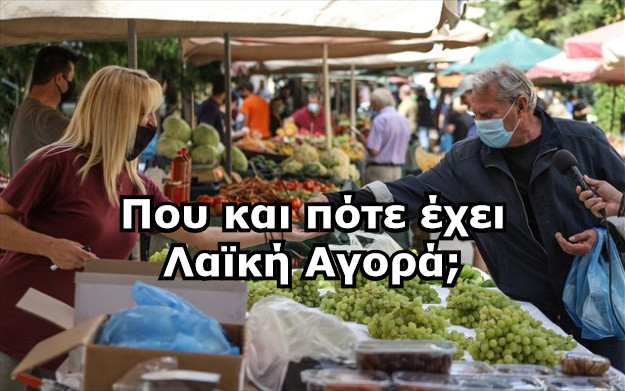 LaikesAgores - Δες σε ποιες περιοχές της Αττικής οργανώνεται Λαϊκή Αγορά κάθε ημέρα