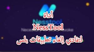 أداة NessTool لتفادي إلغاء تطبيقات بلس Anti Revoke لنظام IOS 13/13.1