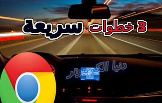 تسريع متصفح جوجل كروم إلى سرعة صاروخية تسريع متصفح جوجل كروم بسرعة رهيبة تسريع متصفح جوجل كروم بتثبيت إضافة تسريع المتصفح جوجل كروم تسريع متصفح google chrome تسريع المتصفح google chrome برنامج طريقة تسريع متصفح جوجل كروم بسرعة رهيبة كيفية تسريع متصفح جوجل كروم برنامج تسريع متصفح جوجل كروم كيفية تسريع متصفح جوجل كروم الى اقصى حد كيفية تسريع المتصفح جوجل كروم كيفية تسريع المتصفح قوقل كروم كيفية تسريع متصفح google chrome طريقة تسريع متصفح جوجل كروم كيف تسريع متصفح جوجل كروم تسريع تحميل الملفات في متصفح جوجل كروم طريقة تسريع الإنترنت على متصفح جوجل كروم طريقة تسريع المتصفح جوجل كروم شرح تسريع متصفح جوجل كروم google chrome download google chrome pc google chrome تحميل مباشر