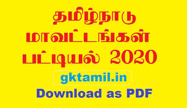 Tamil Nadu Districts List 2020 (Updated on 8.4.2020)