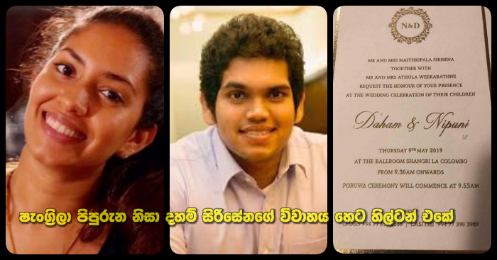 https://www.gossiplankanews.com/2019/05/daham-sirisena-wedding-tomorrow.html