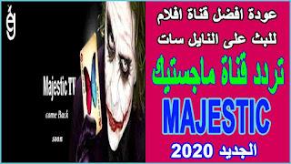 تردد قناة ماجستيك MAJESTIC الجديد 2020 | عودة القناة للبث على النايل سات