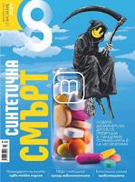Списание ОСЕМ ЮЛИ 2020 → Истинската пандемия - Снтетичната Смърт