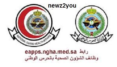 شروط التقديم ورابط وظائف الحرس الوطنى للشئون الصحية 1442