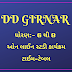 【Std. 6 TO 8 】 Month:- July Standard 6 TO 8   Home Learning DD Girnar Time Table
