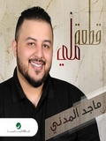 Majed El Madani-Qetaah Meni 2016