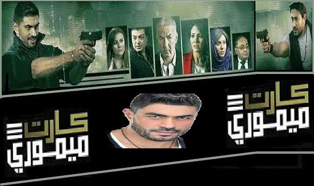 الفيلم العربى كارت مومرى - بطولة خالد سليم