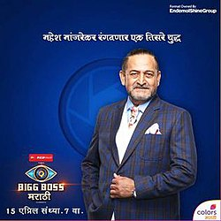 Bigg Boss Marathi Season 2 (2019) Audition & Online Application Form [Apply Here]