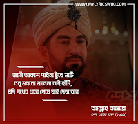 allah amar mp3 song download,Allah Aamar song lyrics, Shesh theke shuru movie songs