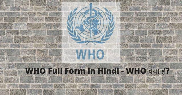 WHO Full Form in Hindi - WHO क्या हैं। WHO Ka Full Name क्या होता हैं।