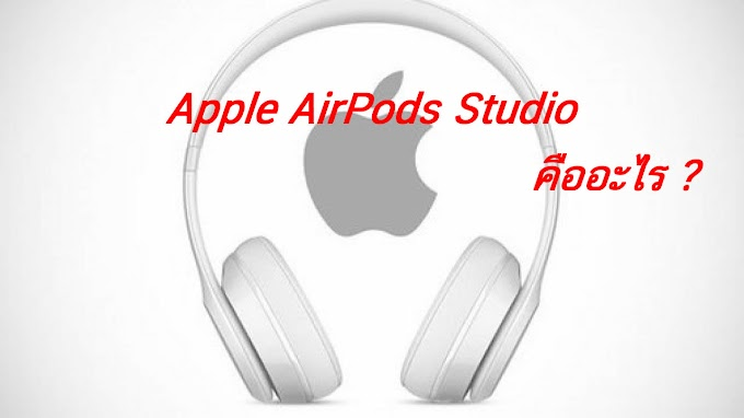 Apple AirPods Studio หรือ AirPods (X Generation) คืออะไร ?