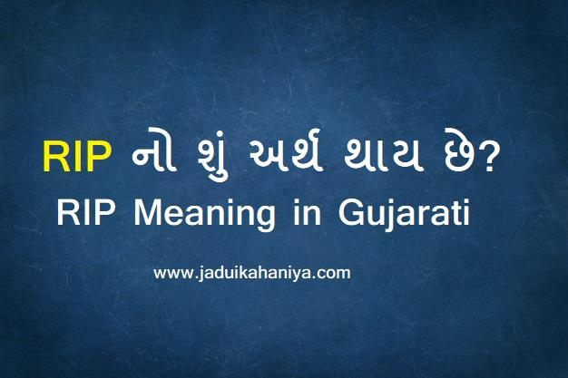 RIP Meaning in Gujarati