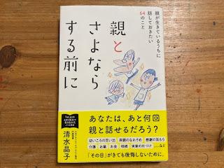 """""""親とさよならする前に""""ってどんな本?"""