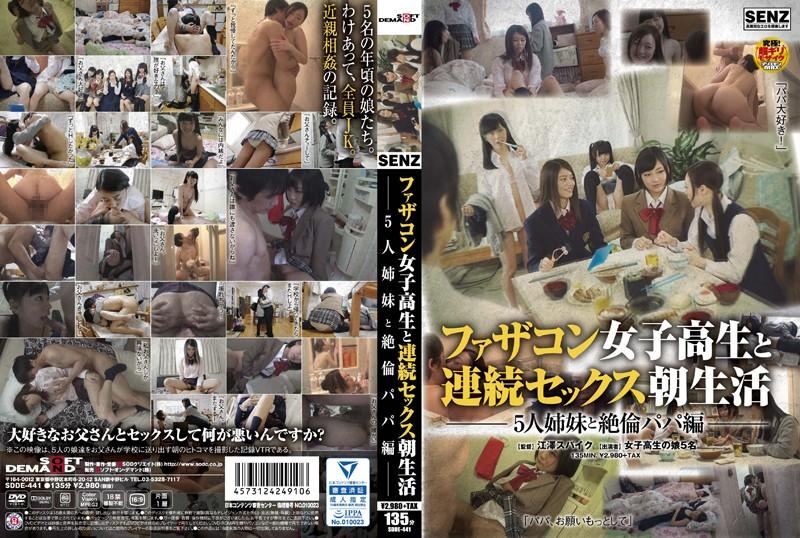 [SDDE-441] – ファザコン女子校生と連続セックス朝生活 5