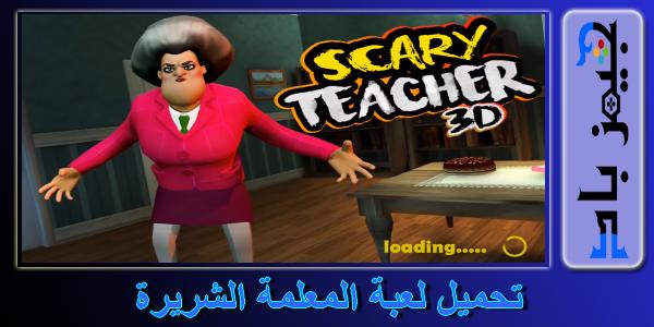 تحميل لعبة الرعب في المدرسة بجزئين 1 و 2