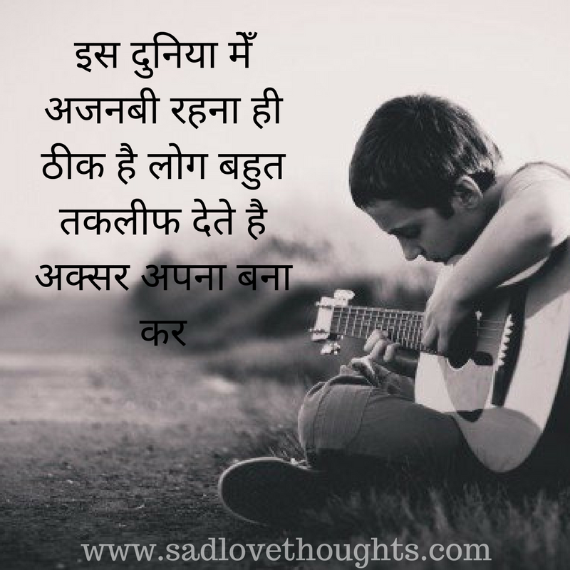 Mood Off Status In Hindi For Whatsaap Sad Love Thoughts