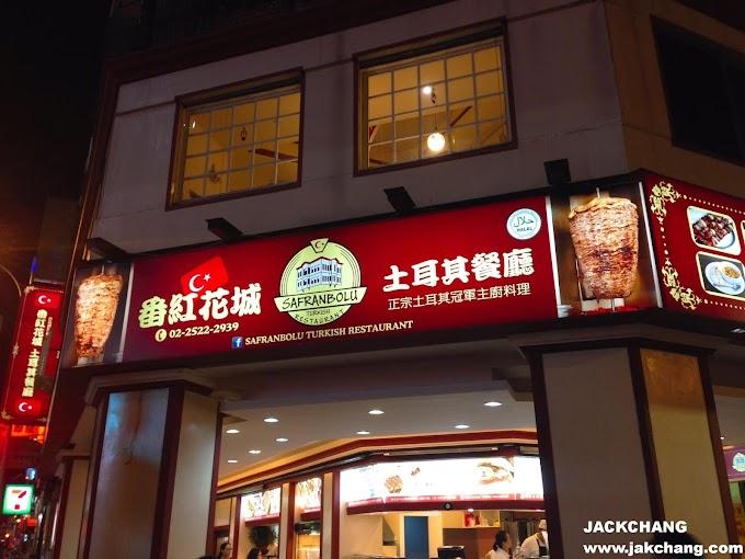 食|台北【松江南京】番紅花城土耳其餐廳-異國料理美食
