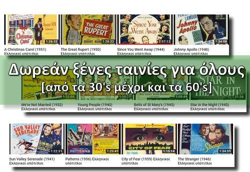 Δωρεάν ξένη ταινιοθήκη παλιών ταινιών