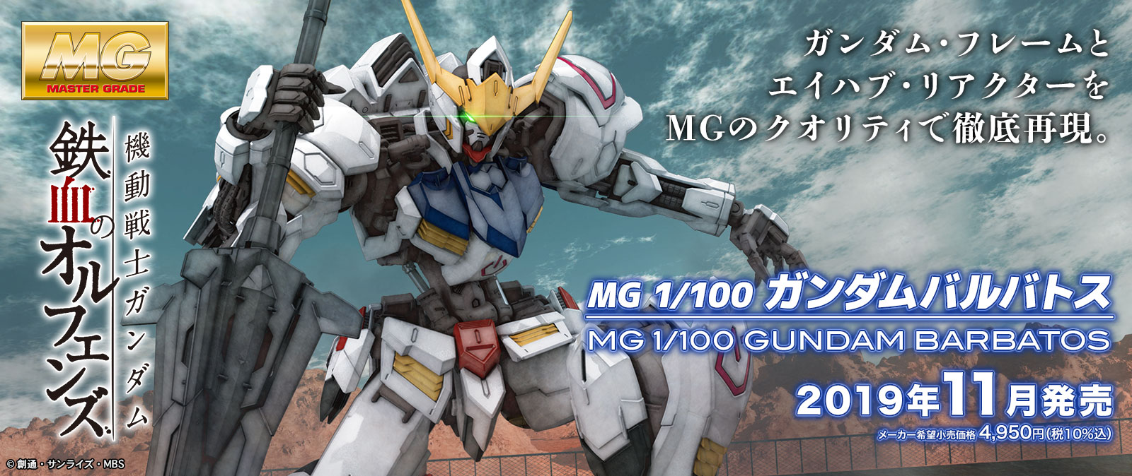Image result for MG Gundam Barbatos