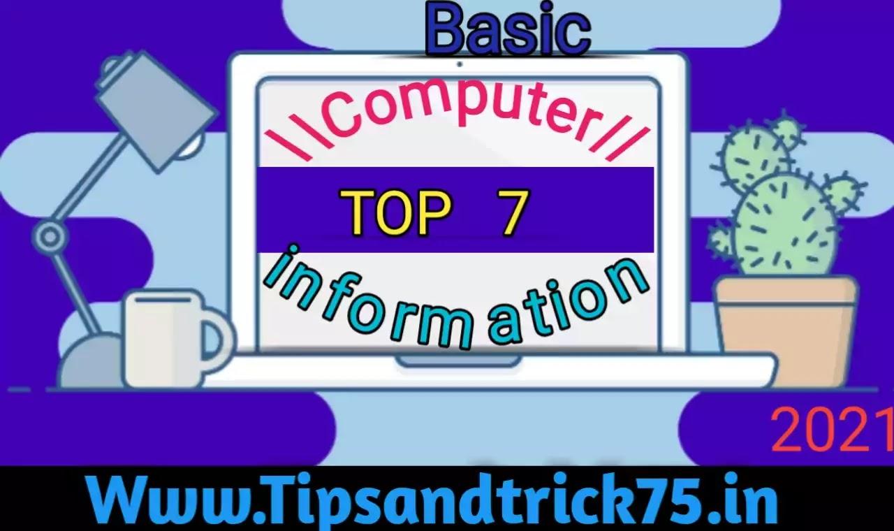 Computer Top 7 Information-कंप्यूटर के टॉप 7 जानकारी