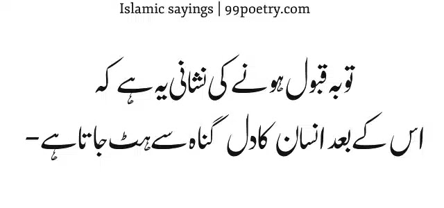 Tauba Qabool hone Ki Nishani-Urdu sayings