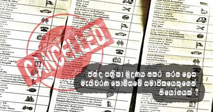 https://www.gossiplanka.com/2020/06/cancel-printing-ballot-papers.html