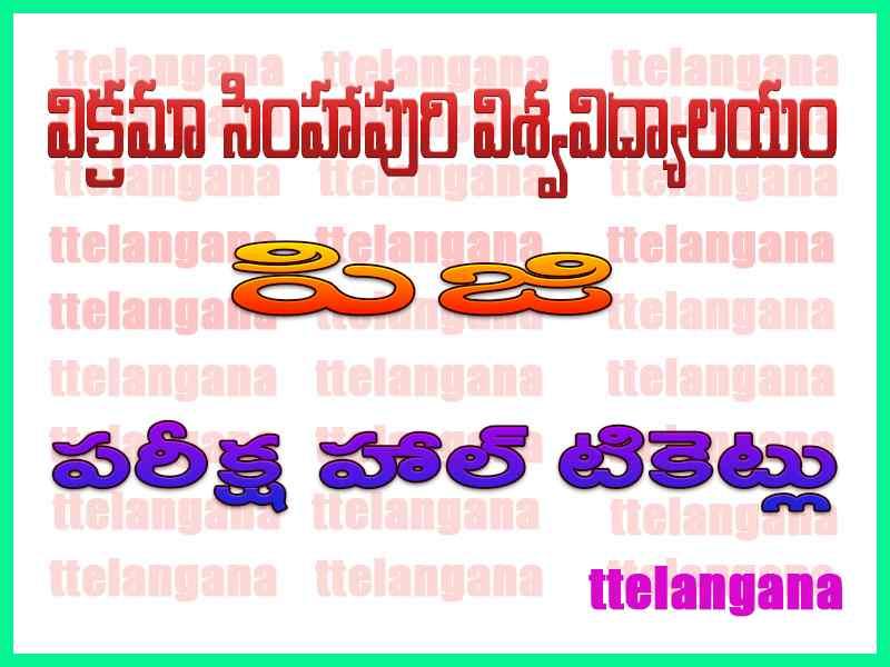 విక్రమా సింహాపురి విశ్వవిద్యాలయం పిజి రెగ్యులర్ సప్లమెంటరీ పరీక్ష హాల్ టికెట్లు