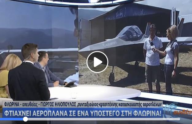 Από τη Φλώρινα φτιάχνει αεροσκάφη και τα στέλνει Αυστραλία! - Η Ελλάδα δεν του δίνει άδεια και πήρε από την Ιταλία